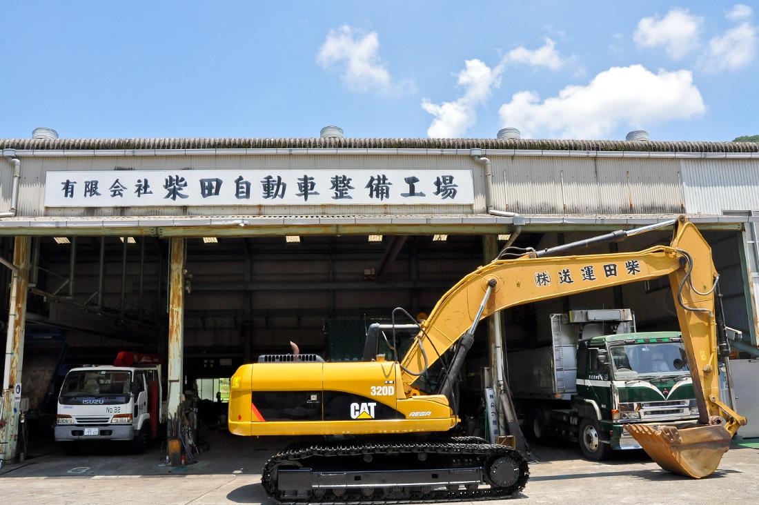 有限会社 柴田自動車整備工場